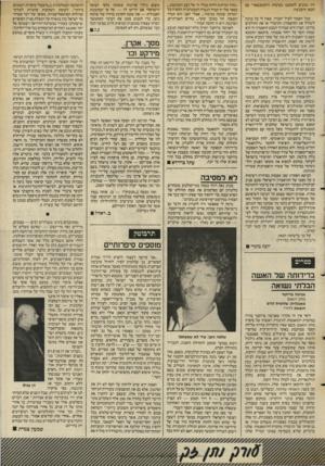 העולם הזה - גליון 2551 - 23 ביולי 1986 - עמוד 27 | היו נכונים להסתכן בעימות דוקומנטארי עם הכאן והעכשיו. מכל האמור לעיל יתברר, שאין לי כל כוונה י לשלול את התיאטרון התיעודי או את ההולכים בדרכו. הצרה היא שמדרך