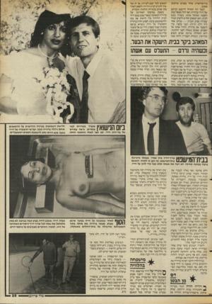 העולם הזה - גליון 2551 - 23 ביולי 1986 - עמוד 29 | בדרום־הארץ, סוחר בסמים ונרקומן מסוכן. הגבר הזר התחיל להיכנס לביתם של דויד וברוריה, ואף החל מטפל בבת הקטנה ומהתל אותה. כשהיה נכנס לבית, דאג המאהב החרש להציב