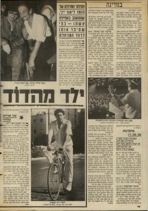העולם הזה - גליון 2551 - 23 ביולי 1986 - עמוד 36 | במדינה (המשך מעמוד )9 אולם ישראל היתנתה תנאים נוספים לחתימת ההסכם. בין השאר: תשלום פיצויים לקורבנות הרצח בראס־בורקה. אלא שגם המצרים יודעים שהזמן דוחק לפרס. לכן