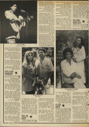 העולם הזה - גליון 2551 - 23 ביולי 1986 - עמוד 37 | אני לא אוהב דברים מהירים, אני. אוהב דברים מתמשכים. המין קצר מדי1. הדמיון שלי יותר ארוך. נכנסתי לצבא. ומכר של מישפחתי החליט שאהיה קצין. עשיתי את הכל כדי לעוף