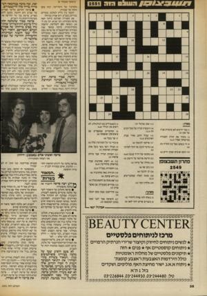 העולם הזה - גליון 2551 - 23 ביולי 1986 - עמוד 38 | 1 0 1 7 (המשך מעמוד )6 מקורביו של ורטהיימר, ונתן בהם אימון עד שנכווה. הקשר בין גליק למלכה, מעידים בכירים בשב״ס, הוא אמיץ במיוחד. את הסטירה הצורבת ביותר חטף
