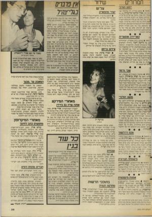 העולם הזה - גליון 2551 - 23 ביולי 1986 - עמוד 39 | נמרוד אשל, מראשי שביתת־הימאים לפני דור, ורחל, אשתו של קצין בצים, יספרו על החיים בים וביבשה כאנשי־ים.