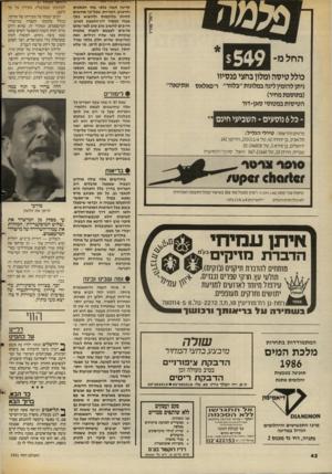 העולם הזה - גליון 2551 - 23 ביולי 1986 - עמוד 42 | החל מ- $549 כולל טיס ה ומלון בחצי פנסיוו ניתן להזמין לינה במלונות ״בלוור״ ו״פאלאס (בתוספת מחיר) הטיסות במטוסי סאן־דור -ב ל 6גוסעיס־ השביעי חינם אתינאה״ קרינה