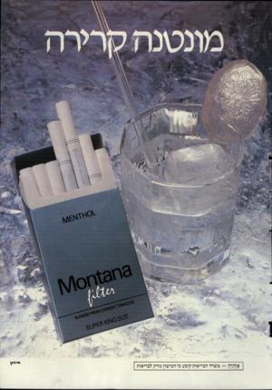 העולם הזה - גליון 2551 - 23 ביולי 1986 - עמוד 43 | אזהרה — משרד הבריאות קובע כי העישון מזיק