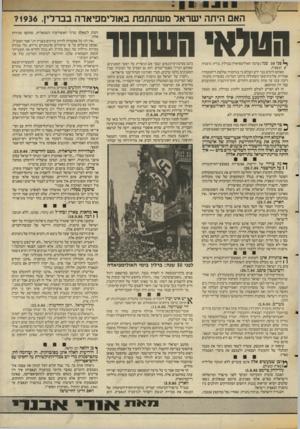 העולם הזה - גליון 2551 - 23 ביולי 1986 - עמוד 5 | האם היתה ישראל משתתפת באולימפיאדה בברלין? 1936 , מטלאי הסחה־ 1- .י יפני 50 שנה נערכה האולימפיאדה בברלין, בירת גרמניה < הנאצית. באותם הימים כבר ידע העולם כי