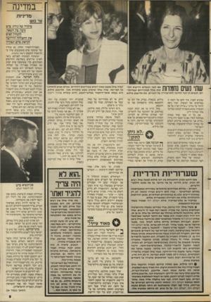 העולם הזה - גליון 2551 - 23 ביולי 1986 - עמוד 9 | במדינה מדיניות עד ב 1ש ביקורו של ג-ורג, גוש כועד, בין השאר, להגחיל לפרס את ההצלחה הדרושה לקראת סיום תפקידו שתי נשים נחמדות הם, הנשים הן הצד החיובי ללא״עוררין
