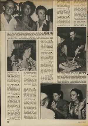 העולם הזה - גליון 2553 - 6 באוגוסט 1986 - עמוד 13 | המנכ״ל הפורש של מיש־רד-הפנים, חיים קוברסהי, אינו מוכן לומר מילה וחצי מילה על יורשו המיועד, החייל אריה דרעי