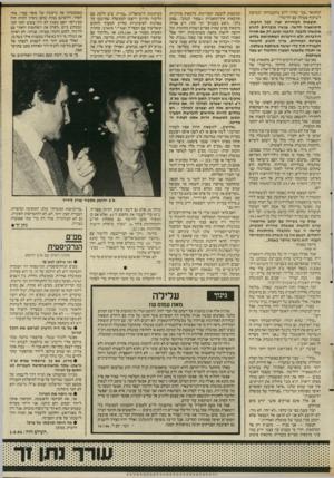 העולם הזה - גליון 2554 - 13 באוגוסט 1986 - עמוד 31 | כפי שבאו לידי ביטוי בהופעותיו הטלוויזיוניות של הברה עמוס עוז. מאשר בדיווחה של אשת יחסי הציבור הניצחית שלהם. … וכך היא כותבת שם במדור הטלוויזיה שלה מן