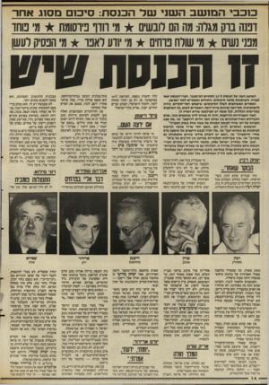 העולם הזה - גליון 2555 - 20 באוגוסט 1986 - עמוד 14 | כוכבי המושב השני של הכנסת: סיכום מסוג אחר דפנה בוק מגרה: מה הם לובשים מי וווו בירסונ/ת מ מחד מבני נשים מ׳ שורה נוחים מי יודע ראנו מ׳ הנסיק רעשו המושב השני של