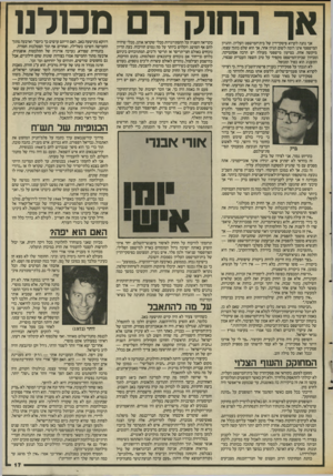העולם הזה - גליון 2555 - 20 באוגוסט 1986 - עמוד 17 | אני נהנה לקרוא פיסקי־דין של בית־המישפט העליון. ההגיון המישפטי אינו דומה לשום הגיון אחר, אך הוא שלם בתוך עצמו, מיקשה אחת. בטיעון מישפטי מעולה יש הרבה אסתטיקה.