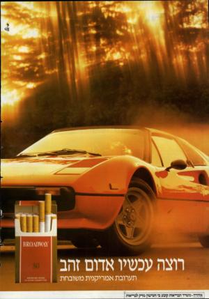 העולם הזה - גליון 2555 - 20 באוגוסט 1986 - עמוד 2 | תערובת אמריקנית משובחת אזהרה ־ משרד הבריאות קובע כי העישון מזיק לבריאות £17£5מ^*£8 010ר11ץ