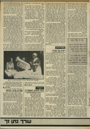 העולם הזה - גליון 2555 - 20 באוגוסט 1986 - עמוד 27 | מעיוותי המהדורות הקודמות. האנונימוס של;ז התעלם לחלוטין מהערותיה הנוקבות של אורה קוריס־באומגארטן וככל הנראה, הוא פשוט לא קרא אותן ואינו יודע על קיומן. כמובן, לא
