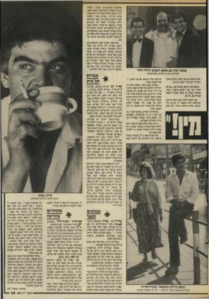 העולם הזה - גליון 2555 - 20 באוגוסט 1986 - עמוד 29 | עבאם(ימין) עם בסאם זועמוט וח׳ליל ח׳לדי לומדים את ביאליק במרתפים - שלא דפקת? אז אני אומר: ברחוב איבו־גבירול יש עדיין זקנה בת .80 ע׳סאן אינו חושב שהוא יפה. .גם
