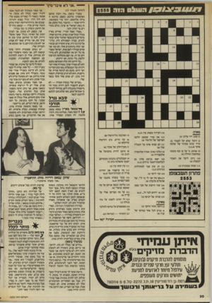 העולם הזה - גליון 2555 - 20 באוגוסט 1986 - עמוד 30 | הווו &סהנה ״אני לא איבו־־מץ!׳־ 2555 (המשך מעמוד )29 מסביר ע׳סאן :״אץ ויכוח שהעם הפלסטיני מדוכא. בעצם, מדוכא זו מילה מלוקקת, יותר מדי משומשת. הייתי אומר —