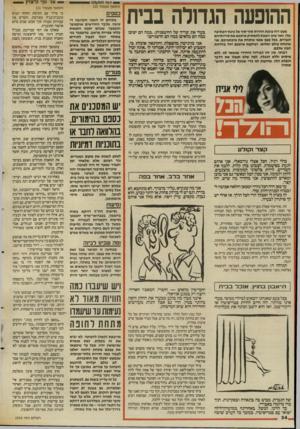העולם הזה - גליון 2555 - 20 באוגוסט 1986 - עמוד 34 | ייו 111 1111 גן1! 1 (המשך מעמוד )33 ההופעה הגדולה בבית מעש רוח צוננת חודרת סוף־טוף אל פינת־הכתיבה שלי, ואני שוב יושבת להמתיק איתכם את סודותיהם הגנוזים. בכל פעם