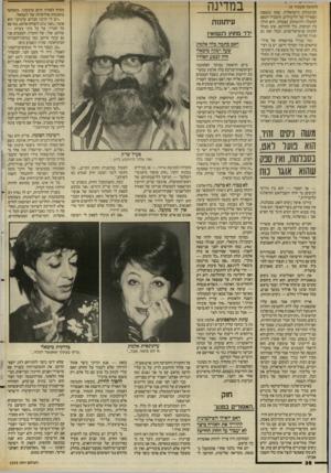 העולם הזה - גליון 2555 - 20 באוגוסט 1986 - עמוד 36 | (המשך מעמוד )9 הבינוניות הישראלית. צמח כמצפון הספרדי של הליברלים, והשכיל לטפס למעלה ולהשתלב בצמרת. הוא הולך בין הטיפות, בלי להירטב. אינו מנהל קרבות