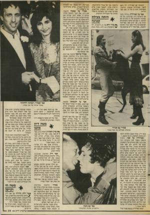 העולם הזה - גליון 2555 - 20 באוגוסט 1986 - עמוד 39 | הנשואין עם קארוליין. ילד בשם ליאור. שערוריות תכופות. גירושיו. התפייסות. חזרה זה אל זה. שוב שערוריות. אסי על קארוליין, בווידוי חושפני (העולם הזה :)10.4.85 ,״כל