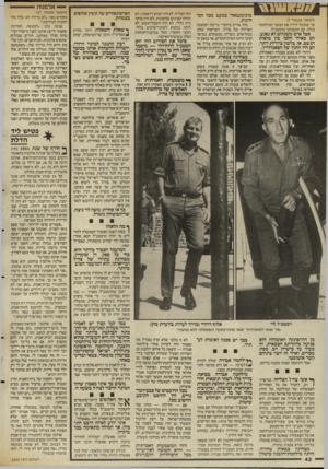 העולם הזה - גליון 2555 - 20 באוגוסט 1986 - עמוד 42 | יש אומרים: אחרי מילחמת יום־ הכיפורים קבע דוח ועדת־אגרנט שהרמטכ״ל אחראי למחדלים.