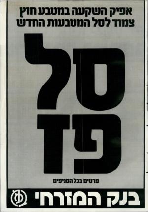 העולם הזה - גליון 2555 - 20 באוגוסט 1986 - עמוד 43 | פרטים בבל הסניפים ב ו.
