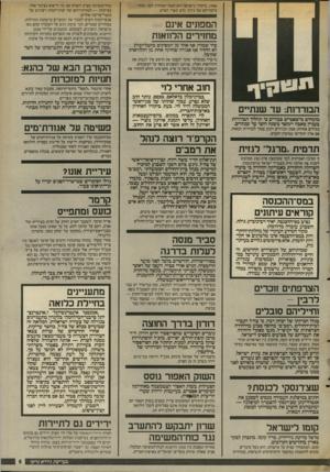 העולם הזה - גליון 2555 - 20 באוגוסט 1986 - עמוד 5 | .1988 ביקורו בישראל הוא הכנה הכרחית לכך. אחרי ביקוריהם של ג׳ורג׳ בוש וגארי הארט. המפונים אינם מחזירים הלהאות סוד שמור: אך אחד מן המפונים מחבל-ימית לא החזיר אך