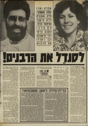 העולם הזה - גליון 2556 - 27 באוגוסט 1986 - עמוד 16 | שני עולים חדשים, צעיר וצעירה המתגוררים במרכז״קליטה בדרום הארץ, פנו באחרונה לשרות החילוני ובפיהם בעיה מוזרה. … בישראל קיבלו שניהם מעמד של עולים חדשים, כי לפי