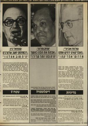 העולם הזה - גליון 2556 - 27 באוגוסט 1986 - עמוד 18 | ביקשתי את שמואל כץ, מתלמידיו של זאב ז׳בוטינסקי, ומי שכותב היום את הביוגרפיה של זאב ז׳בוטינסקי, שיסביר מה היה יחסו של זיבוטינסקי לערבים, כשאמר ״שם ירווה לו משפע