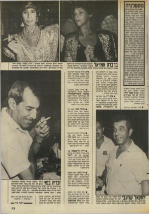 העולם הזה - גליון 2557 - 3 בספטמבר 1986 - עמוד 13 | אחרי שבכתבה בגירוזלם דךדדר 1 11ר הכתבת לענייני־פלילים של היומון / 1\ 1 /1 1\ 11 1.1בשפה האנגלית ״גירוזלם פוסט״, בעלת ההופעה המרשימה (מימין) ,בלטה