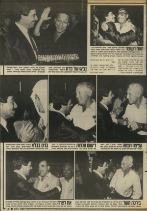 העולם הזה - גליון 2557 - 3 בספטמבר 1986 - עמוד 15   תת־ניצב שימעון סביר, חוקר המישטרה הבכיר, הדומה כשתי טיפות־מים לאחיו גונדר רפי סויסה (בשחור) ,המתחבק עימו. הלשונות הרעות הלעיזו, כי היתה מתיחות בין שני האחים על