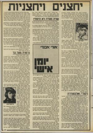 העולם הזה - גליון 2557 - 3 בספטמבר 1986 - עמוד 17   יחצני זיחצניות התצלומים הופיעו בכל העיתונים, בעמודים העיקריים, בצבעים וגם בשחור־לבן: נער מחופש כאינדיאני הוליוודי ירד בכבש המטוס, כשהוא מברך את כולנו לשלום.