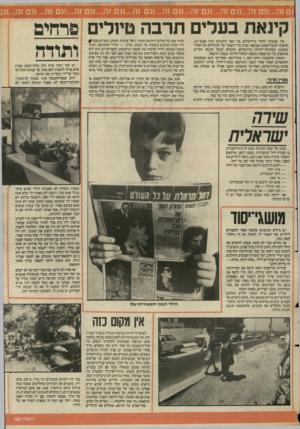 העולם הזה - גליון 2557 - 3 בספטמבר 1986 - עמוד 21   גם זה...וגם זה...וגם זה...וגם זה...וגם זה...וגם זה1...ג קינאת בעלים תרבה טיולים 5דדוי0 ותודה איך שגמרנו לחזור מירושלים, בני ואני (העולם הזה ,)27.8.86 וסיפתו