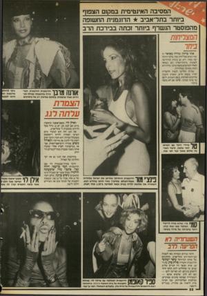 העולם הזה - גליון 2557 - 3 בספטמבר 1986 - עמוד 22   המסיבה האינטימית במקום הצפזף ביותר בתד־אביב הדוגמנית החשופה מהפוסטר הנשרף ביותר זכתה בבירכת הרב המצרחות בחר אתי ברקין ומידה באואר הן שתי נשים מצליחות: אתי,