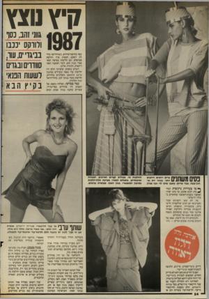 העולם הזה - גליון 2557 - 3 בספטמבר 1986 - עמוד 24   קיץ נוצץ כסף בהדפסי־פרחים. כשהחליפה כוללת ז׳אקט, חצאית צרה וחולצת סטרפלס. וגם חליפות במראה הסא־פארי בגוון חום, לזכר האופנה האפריקאית, החוזרת אלינו. דגמים