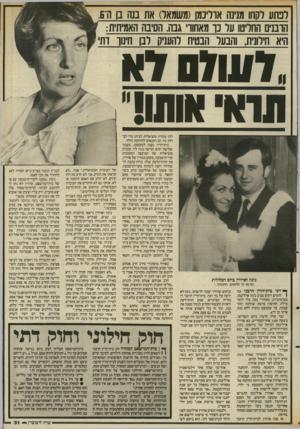 העולם הזה - גליון 2557 - 3 בספטמבר 1986 - עמוד 31   לפתע לקחו מנינה אוליכמן(משמאל) את בנה בן ה־.5 הרבנים החליטו על כך מאחורי גבה. הסיבה האמיתית: היא חילונית, והבעל הבטיח להעניק רבן חינוו דתי 071117. תראי אותו!״,