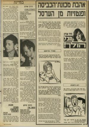 העולם הזה - גליון 2557 - 3 בספטמבר 1986 - עמוד 32   אהבת ממנת־הכביסה 1פנטזי 1ת מן הערסל כן. שוב הכל הולך הולד איתני. ובעניין ללכת - אלה הם החיים. אנשים הולכים ואנשים באים. בחיי הפרטיים ישנה כרגע הליכה, ומן התא