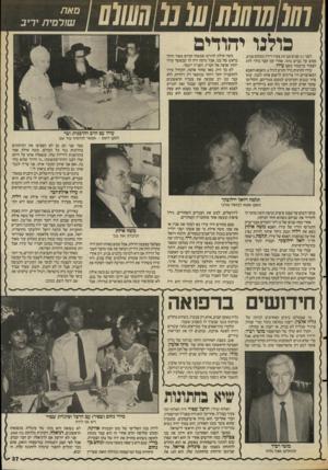 העולם הזה - גליון 2557 - 3 בספטמבר 1986 - עמוד 37   סאת סית /77ל/7777/ל 77 עזנ נ011₪ !1 יריב כולנו יהודים לפני 21 שנים קנו זוג צעיר דירה במקום צנוע, ממש על כביש גהה. אחרי זמן קצר נולד לזוג הצעיר בן־בכור בשם