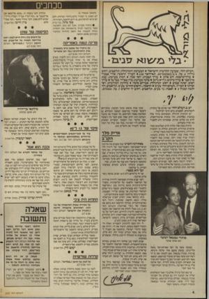 העולם הזה - גליון 2557 - 3 בספטמבר 1986 - עמוד 4   ממזכי (המשך מעמוד )3 לא ראתה: כי העתיד גלום ביהודי המיזרח, ולכן הם קראו למיפלגתם, מן היום הראשון, המיזרחי. צכי ביגל, בני־ברק • ניתוח מעניין, אבל לא נכון.