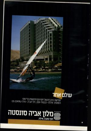 העולם הזה - גליון 2557 - 3 בספטמבר 1986 - עמוד 43   עולם