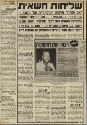 העולם הזה - גליון 2557 - 3 בספטמבר 1986 - עמוד 6   שליחות חשאית האם קשורה נסיעתו המיסתורית של וייצמז - שהוגדרה כ״חשאית״ -עם ידיעת־הסקזם שפירסם הו >-הזה דפני חודש? האם נפגש וייצמן עם אישים סובייטיים -ואם כז עם