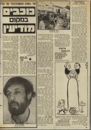 העולם הזה - גליון 2557 - 3 בספטמבר 1986 - עמוד 8   במדינה (המשך מעמוד )6 תית. הוא מתקרב לסוף כהונתו כראש־הממשלה, והפגישה עם מובארב היא לגביו חלק משורה של אירועים, שנועדו כולם ליצור שיא של הישגים, כך שייצא