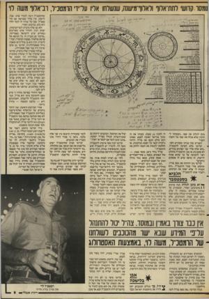 העולם הזה - גליון 2557 - 3 בספטמבר 1986 - עמוד 9 | קדושי גם טוען שרבין היה כבר אצל אסטרולוג. גם לדן שומרון שלח מיברק. קדושי טוען שדבריו של דן שומרון בתוכנית מוקד בטלוויזיה. … קדושי סיפר כי לא היה יכול לעשות את