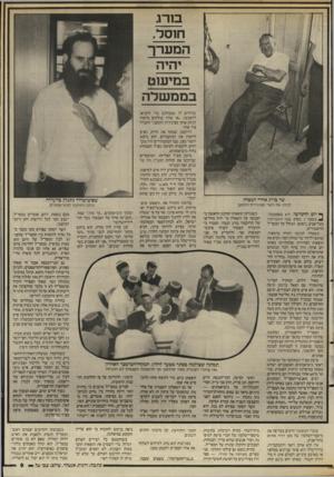 העולם הזה - גליון 2558 - 10 בספטמבר 1986 - עמוד 9 | כשעלה לבימה יהודה בן־מאיר, שותפו־לדרו של זבולון המר, וקרא את תוצאות הבחירות שהתקיימו באותו יום ארוך, היה ברור לכל הנוכחים שהמיפלגה הדתית לאומית איברה סו פית את
