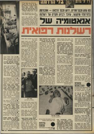 העולם הזה - גליון 2559 - 17 בספטמבר 1986 - עמוד 11 | נמו שיש מבקרהמדינה, וחש מבקר הרכואה -אומנודסמן בלתי־תלוי ומיקצוע ,,שיונו רנווק מקוים של ושלנוח אנאטומיה שד כל מיקרה של טיפול על-ידי רופא או על־ידי צוות רפואי,