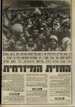 העולם הזה - גליון 2559 - 17 בספטמבר 1986 - עמוד 14 | נו חגגו הח״רים האיואנ״ס את כיבוש נמרהנפט העיראקי באו. בוקע בועוים מיתקנייהנבט. אוו אבנו מסביו כיצד משביעים מאורעות אלה עד ׳שואל - ואיד! סננות וסיס״ם נדונים
