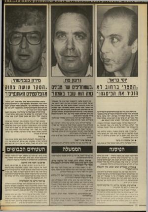 העולם הזה - גליון 2559 - 17 בספטמבר 1986 - עמוד 16 | יוסי בראד: גרשן פת: מירון בנבנישתי: ״המצרי ברחוב לא ״כשמחליפים שר מבינים ״הסקר עושה צחוק הזכיר את הפיסגה!״ נמה הוא שבד באמת ״ מ.הפלסטינים האותנטיים1, אז היתה