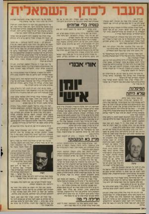 העולם הזה - גליון 2559 - 17 בספטמבר 1986 - עמוד 24 | מעבר לכתף השמאלית לא הייתי שם. כאשר האנושות כולה עצרה את נשימתה, וראש ממשלת־ישראל לחץ את ידו של נשיא מצריים, לא הייתי שם. החמצתי את הרגע ההיסטורי. כאשר עשרות