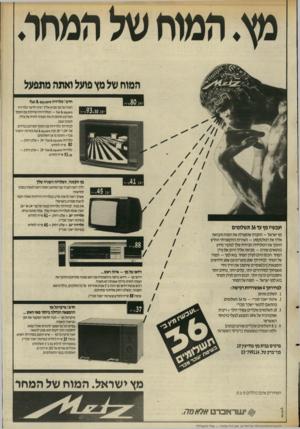 העולם הזה - גליון 2559 - 17 בספטמבר 1986 - עמוד 25 | חדש!טלויזיה 6ז3ו1ו)1318) 3ו המוח של מץ מביא אליך רעיון חדשני טלויזית 6ז3ג1ן - 11318! 51 הטלויזיות הגדולות עם המסך המרובע ההופכות את הצפיה לחויה של צליל, תמונה