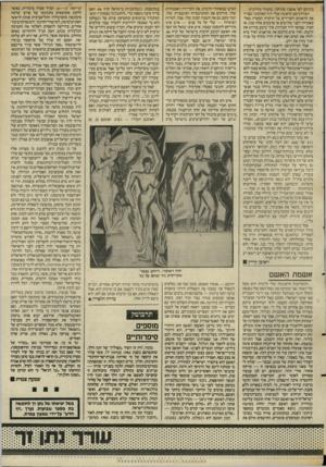 העולם הזה - גליון 2559 - 17 בספטמבר 1986 - עמוד 31 | ביניהם לפי אופנה עתיקה, שתמיד מודרנית. המודרניסט הראשון אולי היה האלמוני שצייר את הראמים והציידים על תיקרת המערה באל־טאמירה לפני שלושים או ארבעים אלף שנה, או