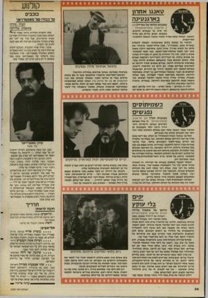 העולם הזה - גליון 2559 - 17 בספטמבר 1986 - עמוד 34 | קולנוע טאנגו בארגנטינה טאנגוס(גלותו של גארדל) (לב ,2תל־אביב, צרפת־ארגנטינה) - זהו סרט על געגועים לוהטים, כואבים, חמים, בדיוק כמו צלילי הטאנגו, המחול שאת צעדיו