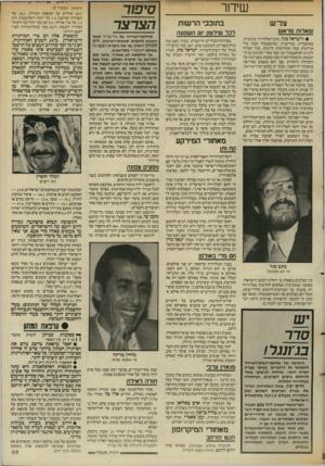 העולם הזה - גליון 2559 - 17 בספטמבר 1986 - עמוד 35 | שידור צר־ש שארות מראש • לישראל סגל. כתב־הטלוויזיה בגרמניה. באוסטריה. בבריטניה. באיסטנבול ובכל עיר אירופית שבה מתרחשות הרשות. סגל הצליח להגיע לאיסטנבול זמן קצר