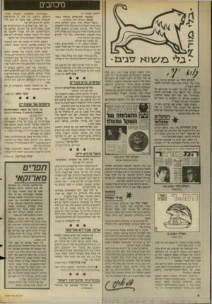 העולם הזה - גליון 2559 - 17 בספטמבר 1986 - עמוד 4 | מיכחבים • .גלי בג־/טוא 7זניב•2 .העולם הזזל׳ גא לעיתים קרובות בכותרות עמיו. אחדות מהן נכנסו לצמיתות לאוצר הלשון העברית. לפני זמן עלה על רעתנו כי שמותיהם של